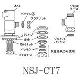 ナニワ製作所 分岐水栓 【NSJ-CT7】 共通タイプ
