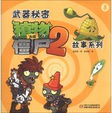 Weapon Secret Story Series ( 8 ) : Zombies 2(Chinese Edition) pdf epub