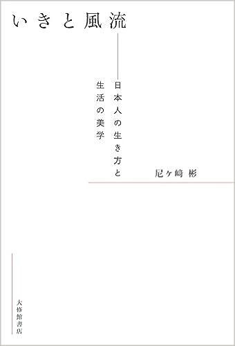 いきと風流 | 尼ヶ﨑彬 |本 | 通...
