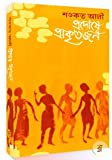 img - for Prodoshe Prakreetojon (Sons of the Soil in Twilight) book / textbook / text book