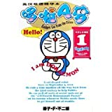 Doraemon (vol.1)(Chinese&English)