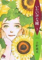 いたいけな瞳 (3) (小学館文庫)