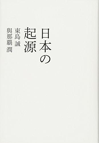 日本の起源 (atプラス叢書05)