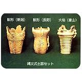 縄文式土器セット (3点組)