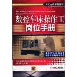 (CNC lathe operator manual jobs(Chinese Edition))