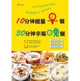 10 minutes of energy breakfast 30 minutes happy Dinner(Chinese Edition) PDF