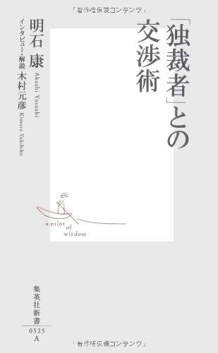 「独裁者」との交渉術 (集英社新書 525A)