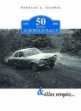 50-chronia-acropolis-rally-kai-alles-istories