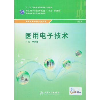 Medical Electronics(Chinese Edition) pdf
