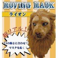 口に合わせてマスクも動く! MOVING MASK ムービングマスク ライオン 13383 【人気 おすすめ 】   B07B8VKNFW