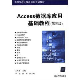 Download College computer application planning materials: Access Database Application Essentials (3rd Edition)(Chinese Edition) pdf