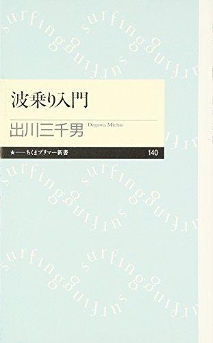 波乗り入門 (ちくまプリマー新書)