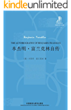 本杰明·富兰克林自传(外研社双语读库) (English Edition)