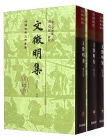 Download Chinese Classical Literature Series: Wen Zhengming set (in two volumes on the updated version of the package)(Chinese Edition) PDF