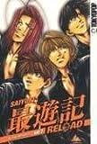 Saiyuki Reload Volume 2