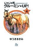 Gurumin Shrew ? UP! (4) (Shogakukan Novel) (2004) ISBN: 4091935044 [Japanese Import]
