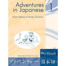 Adventures in Japanese 1 (Japanese Edition)