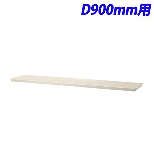 YamaTec 棚板 作業テーブルD900mm用 オプション WT-1890-IV ※商品は棚板のみ B076D9Z6W7