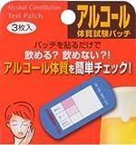 アルコール体質試験パッチ 3枚入り×2パック ライフケア技研