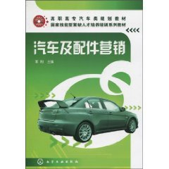 Motor vehicles and parts sales(Chinese Edition) PDF