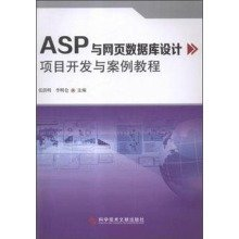 ASP and Web database design and project development case tutorial(Chinese Edition) pdf
