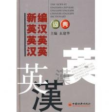 The Newest English-chinese English-english Chinese-english Dictionary, Hardcover - Yao Jianhua