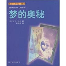 The mystery of dreams (healthy lifestyle)(Chinese Edition)