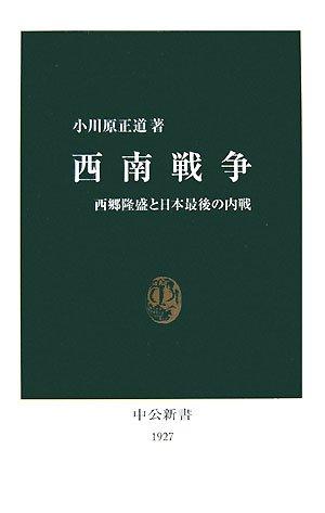 西南戦争―西郷隆盛と日本最後の内戦 (中公新書)