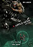 Apple Seed - Anime Movie DVD