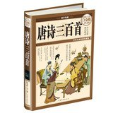 Download Sinology Archives Three Hundred Tang Poems ( Value Full Color Platinum Edition )(Chinese Edition) PDF ePub ebook