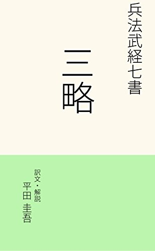 三略: 兵法 武経七書