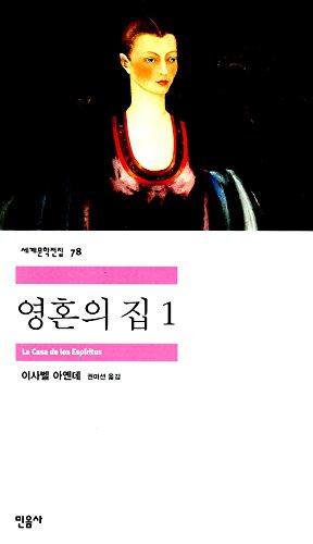 La Casa de los Espiritus 1 (1982) (Korea Edition) pdf epub