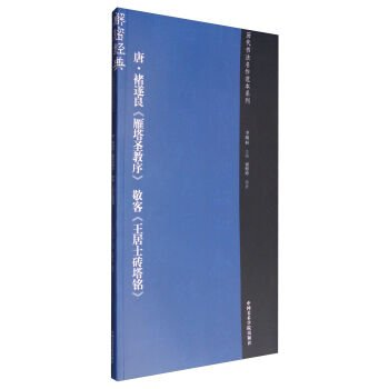 Download Sample all previous dynasties calligraphy masterpieces series: don b the preface to wild goose pagoda st teach respect guest Wang Jushi 2-foot-tall tower inscription(Chinese Edition) pdf