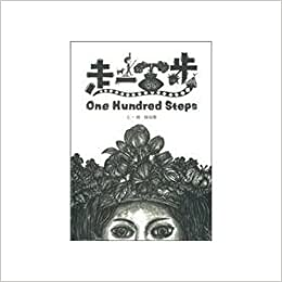 Walk a hundred paces: CHEN YU SHAN: 9789868166240: Books