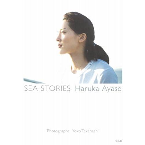 綾瀬はるか SEA STORIES 表紙画像