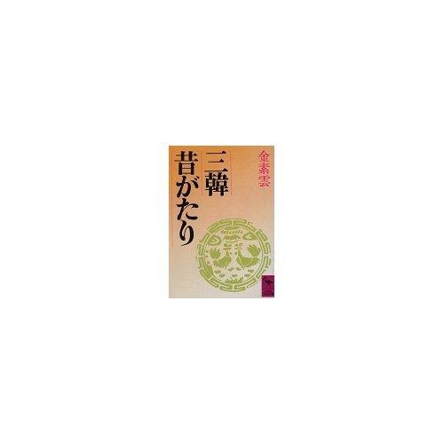 三韓昔がたり (講談社学術文庫 (688))
