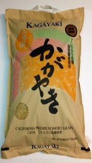 KAGAYAKI Japanese Premium Short Grain Brown Rice (Brown Rice 15 Lb Bag)