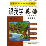 I studied English: Grade 5 (Vol.1) ( latest edition )(Chinese Edition)