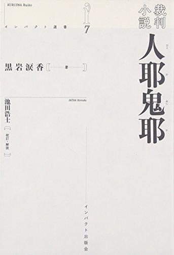 裁判小説 人耶鬼耶 (インパクト選書)