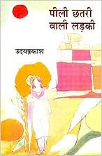 Peeli Chatari Walli Ladki (Novel in Hindi): Uday Prakash