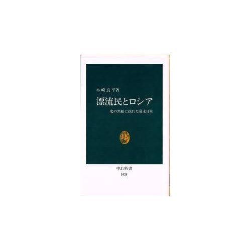 漂流民とロシア―北の黒船に揺れた幕末日本 (中公新書)