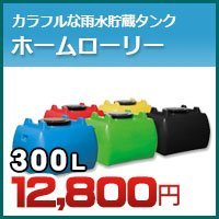 ノーブランド品 雨水タンク ホームローリー タンク 300L(リットル) SKHLT300 ブラック B01FEW1MY6 ブラック