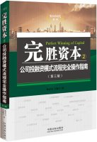 Download Victory over capital: investment and financing mode processes fully operational guide (3rd edition)(Chinese Edition) pdf