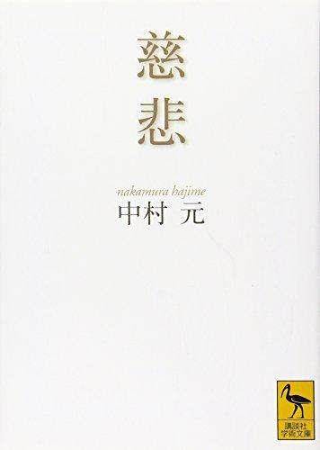 慈悲 (講談社学術文庫)
