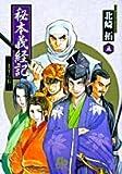 Gijon Yoshitsune mentioned - Masurao (5) (Shogakukan Novel) (2005) ISBN: 4091935559 [Japanese Import]