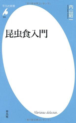 昆虫食入門 (平凡社新書)