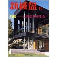 16 Vanke new properties - so that construction of life praise(Chinese Edition)