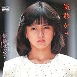 微熱かナ (MEG-CD)
