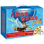 Children's Picture Book Series 1 classical music + Series 2 Set (16 books + 16CD. like Swan Lake. Carnival of the Animals and other classic works. so that children understand classical music. China Press and Publication Administra...(Chinese Edition) pdf