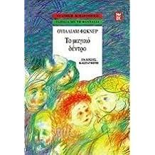 Amazon william faulkner childrens books books product details fandeluxe Images